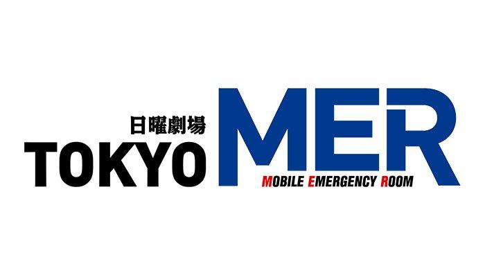 TOKYO MER走る緊急救命室を全話ネタバレ!最終回結末と続編の制作は?